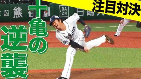 【亀の逆襲】L十亀 『宿敵』ホークス・松田から空振り三振を奪う