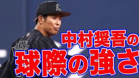 【好守】マリーンズ・中村 球際の強さが光る好プレー!!