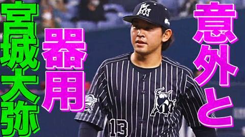 【意外と器用】バファローズ・宮城 7回途中1失点の好投!!
