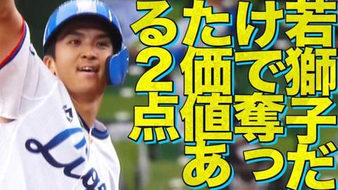 ライオンズ・山田&若林『若獅子がもぎ取った2点』