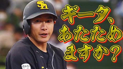 【4の4】ホークス・柳田『ギータあたためますか?』【今季初盗塁】