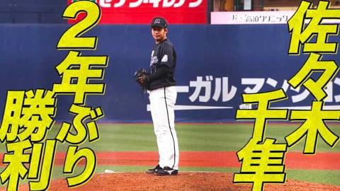 【球速表示より速い…】佐々木千隼 1回ピシャリで『2年ぶり勝利』