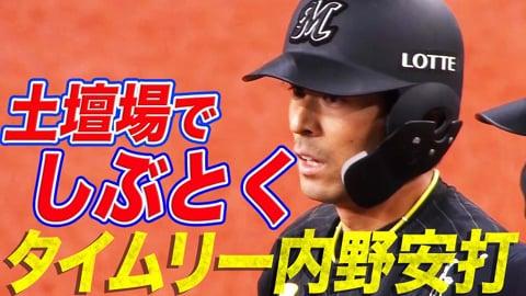 【執念の剛球撃ち】岡大海 土壇場でしぶとく適時内野安打!!
