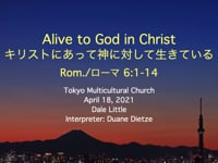 Rom. 6:1-14. Alive to God in Christ. Apr 2021.