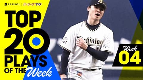 【2021】TOP 20 PLAYS OF THE Week #4(4/13〜4/18)先週の試合から20のベストプレーを配信!!