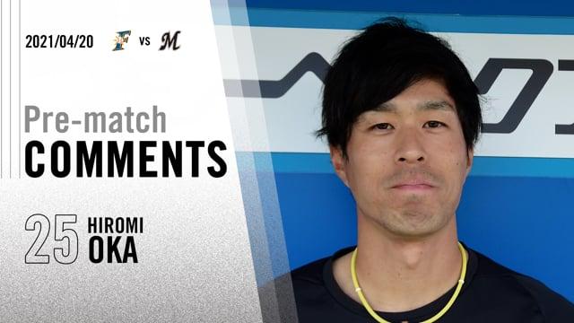 試合前コメント|岡選手【2021/04/20 vs北海道日本ハムファイターズ】