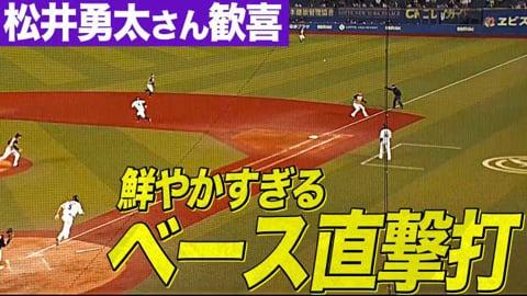 【打点稼ぎのヤス】マリーンズ・安田 『鮮やか過ぎるベース直撃打』