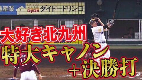 【大好き北九州】ホークス・甲斐 特大キャノンと決勝タイムリーで5打点の大暴れ!!