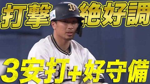 【打撃絶好調】バファローズ・安達 猛打賞+攻守で牽引
