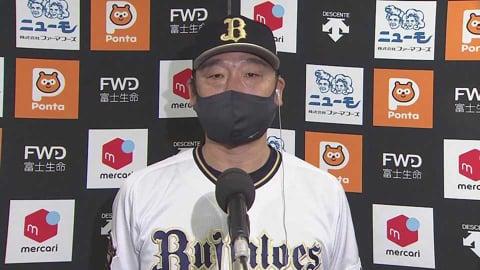 4/20 バファローズ・中嶋監督 試合後インタビュー