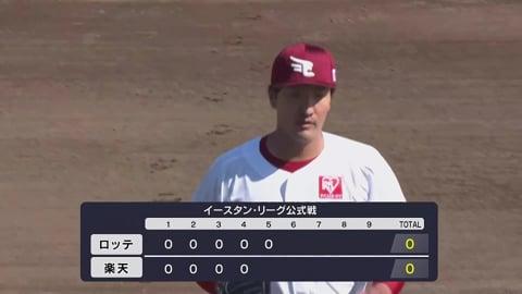 【ファーム】粘り強い投球!! イーグルス・弓削 三振でピンチしのいで5回無失点!! 2021/4/21 E-M(ファーム)