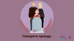 Как себя вести, если у ребенка умер близкий человек