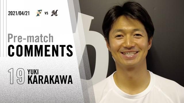 試合前コメント|唐川投手【2021/04/21 vs北海道日本ハムファイターズ】