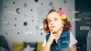 Как научить ребенка успевать и ждать