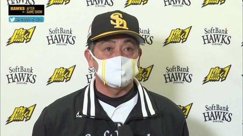 4/21 ホークス・工藤監督 試合後インタビュー