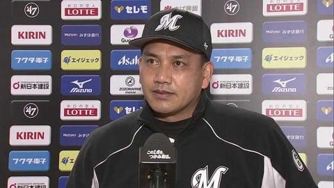 4/21 マリーンズ・井口監督 試合後インタビュー