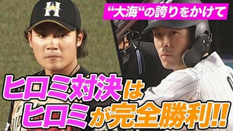 【ヒロミ対決】ファイターズ・伊藤大海 vs マリーンズ・岡大海
