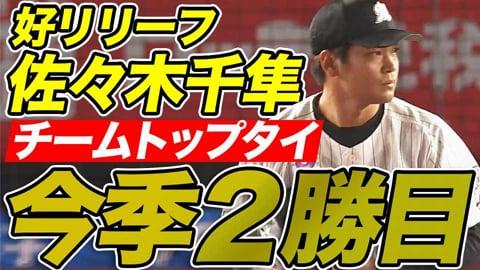 【今季2勝目】佐々木千隼きっちり3者凡退で逆転劇呼び込む