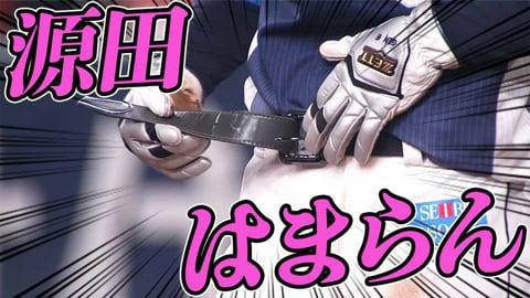 【絶望…】ライオンズ・源田『はまらん』【ベルト交換】