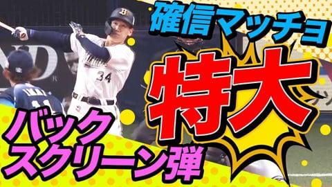 【超確信】バファローズ・吉田正 今季4号『特大マッチョ・バックスクリーン弾』