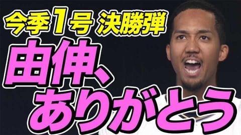 【由伸ありがとう】バファローズ・宗 値千金今季1号決勝HRを放つ!!