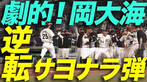 【劇的ヒロミ】マリーンズ・岡が大仕事『逆転サヨナラ2ランHR』でチームは6連勝!!
