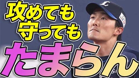 【猛打賞】ライオンズ・源田『攻守でたまらん』【華麗守備】