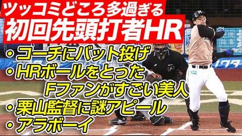 【アラボーイ】ファイターズ・大田『ツッコミどころが多過ぎる』初回先頭打者弾!!