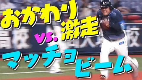 【ライオンズ・中村】激走おかわり vs マッチョビーム【バファローズ・吉田正】