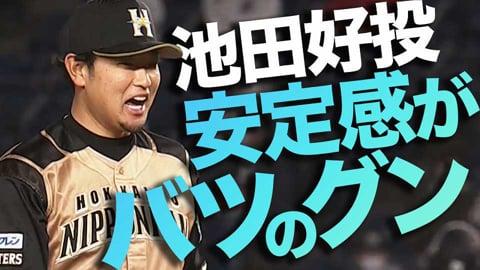 【安定感抜群】ファイターズ・池田 7回1失点7奪三振で2勝目