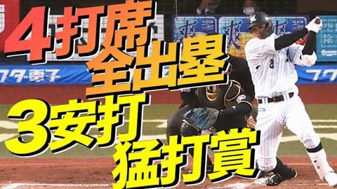 【全打席出塁】マリーンズ・中村 3安打の猛打賞