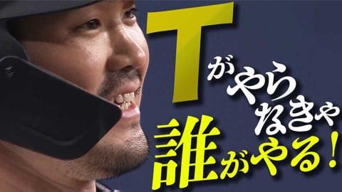 【劇的】バファローズ・T-岡田『起死回生の同点タイムリー3塁打』