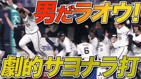 【男だラオウ】バファローズ・杉本『執念のサヨナラ打』でチームは3連勝!!