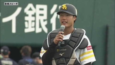 4/23 ホークス・渡邉陸 若鷹スピーチ