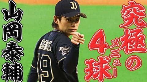 【精密制球】バファローズ・山岡『完璧な4球』