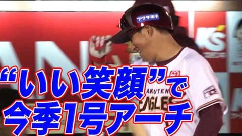 【いい笑顔弾】イーグルス・小深田 嬉しい今季1号アーチ