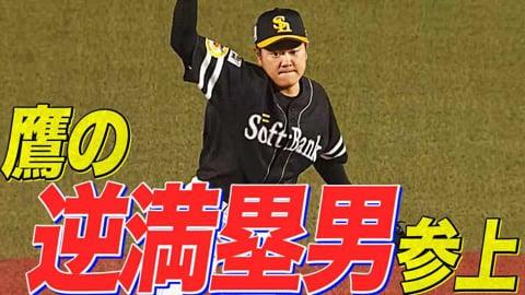 【津森満塁】ホークス・津森『鷹の逆満塁男』2球でピンチを切り抜ける【満塁津森】