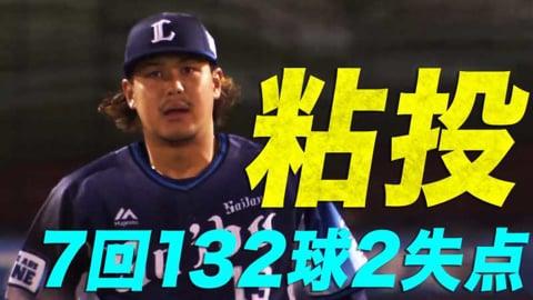 【粘投】ライオンズ・高橋 138球の熱投で7回2失点