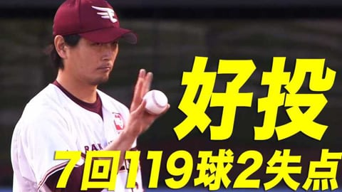 【好投】イーグルス・涌井 5試合連続HSQ
