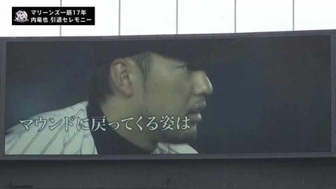【引退セレモニー】元マリーンズ投手・内竜也氏の現役時代を振り返るスペシャルムービー 2021/4/24 M-H