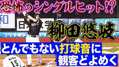 【恐怖の】ホークス・柳田『とんでもない打球音で観客をビビらす』【シングルヒット】
