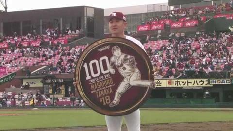 【9回表】イーグルス・田中 本拠地でNPB通算100勝達成!! 2021/4/24 E-L