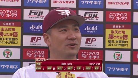 イーグルス・田中投手 ヒーローインタビュー 4/24 E-L