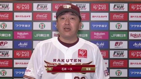 4/24 イーグルス・石井監督 試合後インタビュー