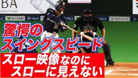 【驚愕のスイングスピード】バファローズ・吉田正 スロー映像なのにスローに見えない今季5号!!