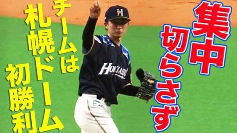【集中切らさず】ファイターズ・上沢 好投でチームを本拠地初勝利に導く!!