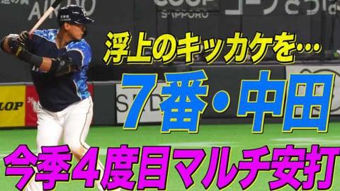 【浮上のキッカケを】ファイターズ・中田 7番・ファーストで今季4度目のマルチ安打!!