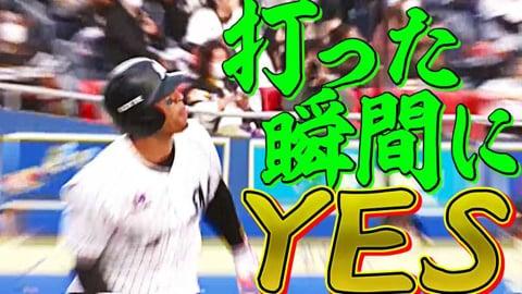 【打った瞬間YES】マリーンズ・マーティン きっちり仕留めた『特大今季8号HR』リードを広げる!!