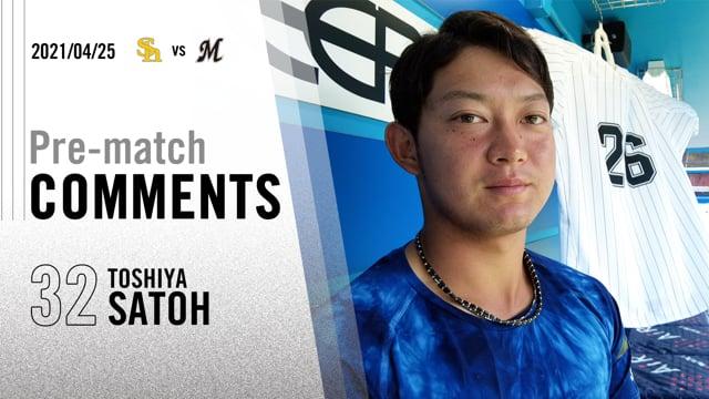 試合前コメント 佐藤選手【2021/04/25 vs福岡ソフトバンクホークス】