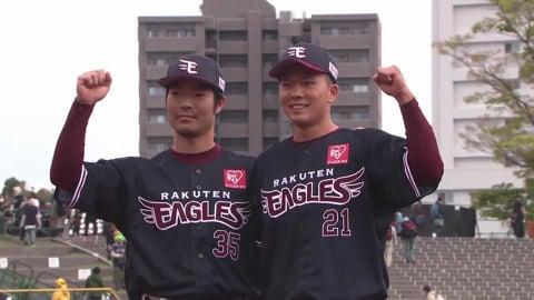 イーグルス・早川投手・島内選手ヒーローインタビュー 4/25 E-L